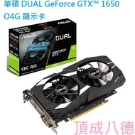 華碩 DUAL GeForce GTX 1650 O4G / 1650 4G 顯示卡