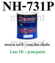 สีพ่นรถยนต์ มอร์ริสัน ฮอนด้า สีดำ เบอร์ 731P - HONDA CRYSTAL BLACK PEARL #NH731P