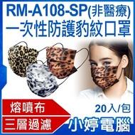 【小婷電腦*口罩】現貨 全新 RM-A108-SP一次性防護豹紋口罩 20入/包 3層過濾 熔噴布 高效隔離(非醫療)