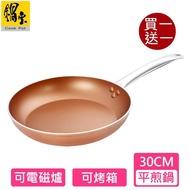 【鍋寶-買1送1】金銅不沾鍋平煎鍋-30CM