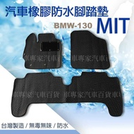 2017年9月後 6系列 6GT G32 640I 6GT版 寶馬 BMW 汽車橡膠防水腳踏墊地墊卡固全包圍海馬蜂巢