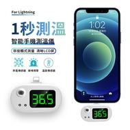 ANTIAN 蘋果手機測溫儀 紅外線熱像儀 lightning智能測溫儀 溫度計 家用額溫槍 快速測溫 測溫器