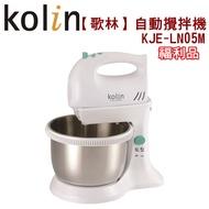 (福利品)【歌林 Kolin】兩用攪拌機(#304不鏽鋼) / 攪拌器/ KJE-LN05M 保固 / 免運費