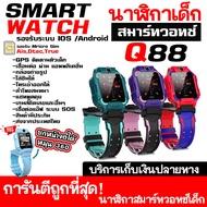 [ส่งจากประเทศไทย] ส่งฟรี! Smart Watch Q88 นาฬิกาเด็ก กันเด็กหาย ใส่ซิมได้ นาฬิกาโทรศัพท์ นาฬิกาอัจริยะ เด็กผู้หญิง เด็กผู้ชาย ยกจอได้ หมุน360 จอสัมผัส SOS Z6 Q19 โทรศัพท์ กันน้ำ สมาทวอช ของเล่นเด็ก รองรับภาษาไทย ไอโม่ imoo นาฬิกาข้อมือ