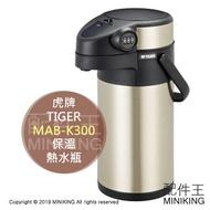 日本代購 TIGER 虎牌 MAB-K300 MAB-K300-XC 氣壓式 不鏽鋼 保溫瓶 熱水瓶 保冷 密碼鎖 3L
