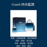 【JS】Coach 時尚藍調 男性淡香水