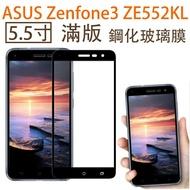 【滿版】9H 奈米鋼化玻璃膜、旭硝子保護貼 ASUS ZenFone3 ZE552KL【5.5吋】盒裝公司貨