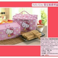 Hello kitty 芝麻蛋捲甜蜜禮盒