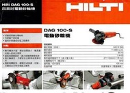 """小郭五金:(含稅)喜得釘HILTI DAG100-S 4""""強力砂輪機,平面砂輪機.電動砂輪機"""
