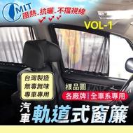 XC90 XC-90 XC 90 960 VOLVO 富豪 汽車專用窗簾 遮陽簾 隔熱簾 遮物廉 隔熱 遮陽
