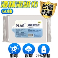 PLAS 酒精濕紙巾 酒精擦 60抽 75%酒精 MIT台灣製造 濕巾 濕紙巾 紙巾 乾洗手 外出必備
