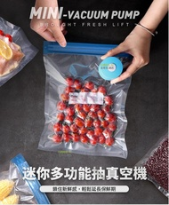 迷你真空機 送5真空袋 蔬果肉類保鮮冷藏 衣物收納 真空包裝機 壓縮機 密封機