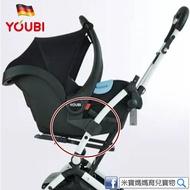 【德國Youbi 】【Nuna Pipa】【Joie】安全座椅提籃 轉接器