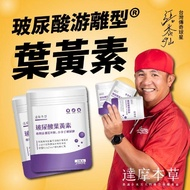 【達摩本草】玻尿酸游離型葉黃素膠囊x20(小分子玻尿酸、水潤明亮)
