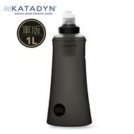 KATADYN BeFree Tactical 個人濾水器 1.0L 約1000公升換一次濾芯 軍版 8020426