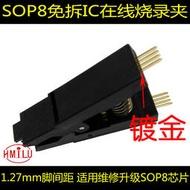 SOP8免拆IC在線燒錄夾 免拆FLASH測試燒錄夾 刷BIOS 燒錄夾子
