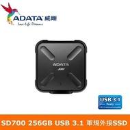 [ASU小舖] ADATA威剛 SD700 256GB(黑) USB3.1 軍規外接式SSD行動硬碟
