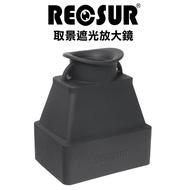 RECSUR 銳攝 3.2X 取景放大器 RS-1106 螢幕取景器 觀景器 放大鏡 遮光 適用單眼相機