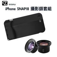 [折扣碼現折]bitplay iPhone SNAP!8 攝影師套組 i8 i7 HD廣角鏡頭 望遠 鏡頭組合 照相手機