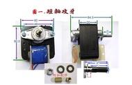 【專利品】維修零件~除濕機馬達