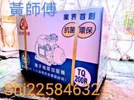 *黃師傅*【大井泵浦A1】 抗菌環保TQ200B穩壓泵浦~1/4HP加壓馬達  大井 TQ200 II