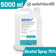 Clean EZ แอลกอฮอล์สเปรย์ 5000 มล. แอลกอฮอล์ 70% Alcohol Hand Spray 5000 ml 5 ลิตร กำจัดเชื้อโรค แบคทีเรีย ไวรัส 99.99% ฆ่าเชื้อโรคได้ยาวนาน ทำความสะอาด
