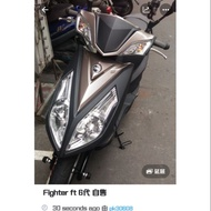 Fighter ft 6代 自售