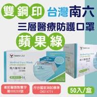 【雙鋼印】MIT 台灣製 南六醫療用平面口罩(成人)(未滅菌) 4盒組 50片/盒 蘋果綠