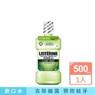 【Listerine 李施德霖】綠茶防蛀護齦漱口水(500ml_抗菌防護罩)