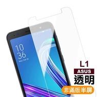 Live L1-ZA550KL 透明 9H 鋼化玻璃膜(華碩 ASUS ZenFone 手機 螢幕 保護貼)
