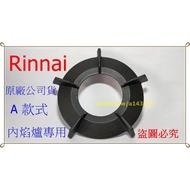 林內 內焰瓦斯爐專用 RTS-265N/RTS-261N/RBTS-266N/RBTS-262N A款式鑄鐵爐架 公司貨
