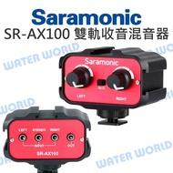 【中壢NOVA-水世界】Saramonic SR-AX100 雙軌收音混音器 音頻轉接器 3.5mm DSLR 公司貨