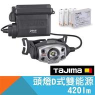 頭燈D式-雙能源420流明【日本Tajima】