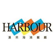 【漢來海港餐廳】平日下午茶餐券(桃園以南分店適用/假日須加價)~高雄可自取