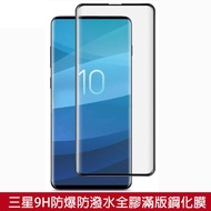 SAMSUNG三星 Galaxy A42 滿版鋼化膜  3D玻璃膜 玻璃貼 螢幕保護貼 保護膜 現貨+附發票