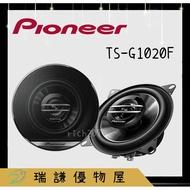 ⭐原廠⭐【PIONEER先鋒】TS-G1020F 汽車音響 4吋 喇叭 210W 二音路 同軸 車用喇叭