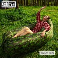 懶人沙發 戶外懶人便攜式充氣沙發網紅袋空氣床墊午休折疊床氣墊床椅子 喜迎新春