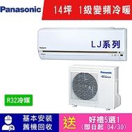國際牌 14坪 1級變頻冷暖冷氣 CS-LJ90BA2/CU-LJ90BHA2 LJ系列R32冷媒