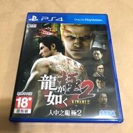 PS4 人中之龍 極2 中文版(二手)