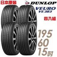 【DUNLOP 登祿普】日本原裝 VEURO VE303 舒適寧靜輪胎_四入組_195/60/15(VE303)
