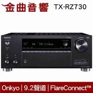 Onkyo 安橋 TX-RZ730  9.2聲道 網絡 AV 擴音機 | 金曲音響