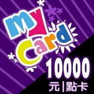 【童年往事】  My Card 10000 2000 3000 5000 點 點數卡  線上發卡 Mycard卡