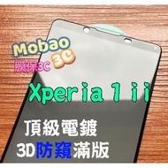 【膜保3C】頂級電鍍 適用 Sony Xperia 1 ii 二代 保護貼 防窺 玻璃貼 鋼化膜 防偷窺