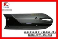機車材料王《光陽原廠》刺激400 排氣管保護蓋 防燙護蓋 排氣管護蓋 18318 LKF5 XCITING 400