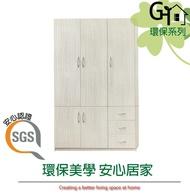 【綠家居】羅迪 環保4.2尺塑鋼五門三抽衣櫃/收納櫃(4色可選+吊衣桿+三抽屜)
