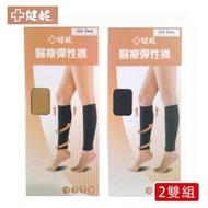 【健妮】醫療彈性束小腿襪-靜脈曲張襪(兩雙組-醫材字號)