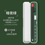 Applepencil ปากการุ่นที่สองกล่องเก็บ Apple ปากกา Ipad Ipad แท็บเล็ต1ฝาครอบซิลิโคน Nib Anti-Lost สติกเกอร์ Adapter 2อุปกรณ์เสริมปากกาปากกา Ipuzzle Nib ปกการบุซับในคือใหม่อัพเกรด,มีสีสันและจับคู่สี