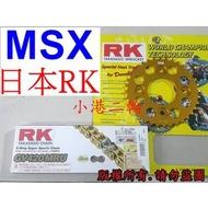 【小港二輪】前齒+後齒+鏈條 MSX125 日本RK黃金油封鏈條+鋁合金齒盤 MSX