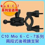 C10 Mio 6/C/7 系列 兩段式後視鏡支架 (適C330 C335 C340 C350 C355 C570 688S 698 785 791 792 798)