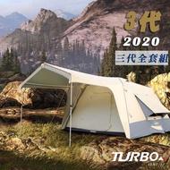 出清品【Turbo Tent】Turbo Lite 300-3.0-一房一廳八人帳篷第3代(快速帳篷 速搭帳 一房一廳 家庭帳)(含3合1全配)